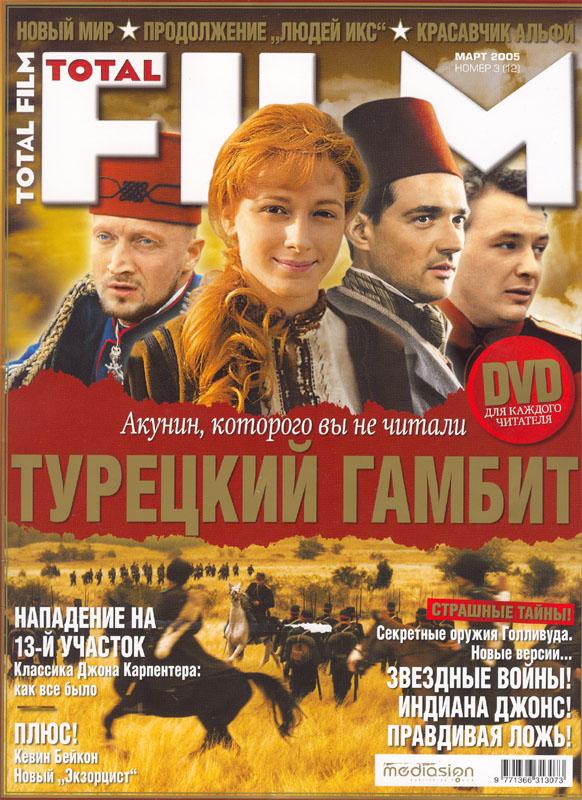 """С обложки журнала """"Total Film"""""""