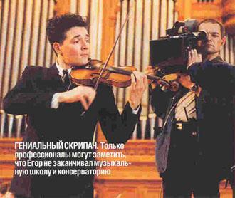 Егор Бероев со скрипкой