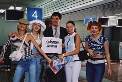 Встреча группы в аэропорту